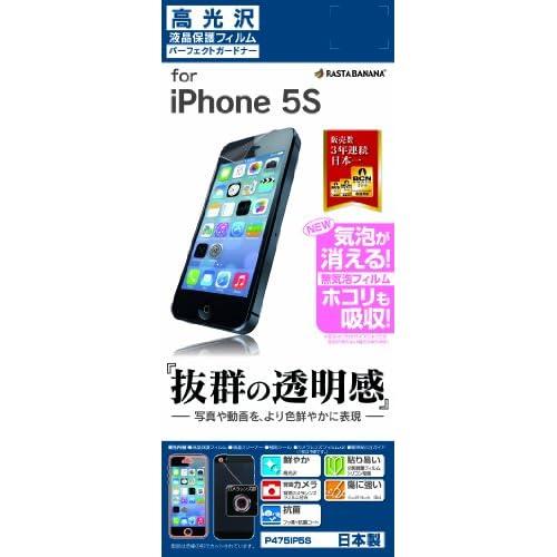 ラスタバナナ 高光沢フィルム iPhone5S P475IP5S