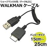 持ち運びに便利 WALKMAN ウォークマン 充電/転送ケーブル ブラック WMポート BL0067