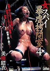 【アウトレット】女スパイ暴虐拷問室4 美咲結衣 シネマジック [DVD]