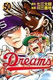 Dreams(50) (講談社コミックス)