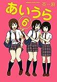 あいうら(6) (角川コミックス・エース・エクストラ)