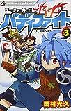 フューチャーカード バディファイト 3 (てんとう虫コロコロコミックス) -