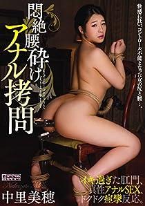 悶絶腰砕け アナル拷問 中里美穂 ムーディーズ [DVD]