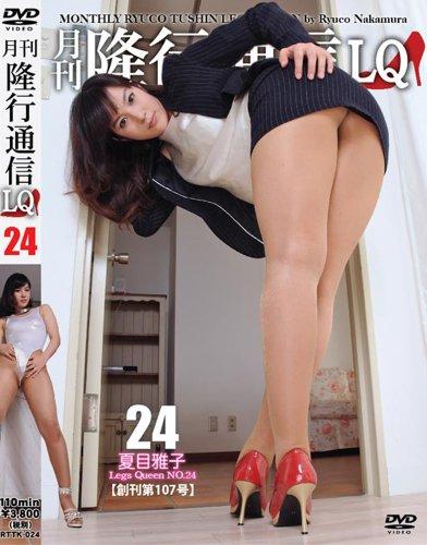 月刊 隆行通信LQ Legs Queen No.24/夏目雅子 [DVD]