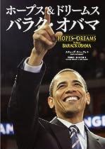 ♪オバマ大統領就任式特集