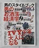男のスタイルブック 春夏 vol.6 (別冊MEN'S CLUB)