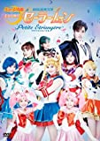�ߥ塼���������������Υ����顼����-Petite Etrangere- [DVD]