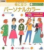 改訂新版 役に立つパーソナルカラー: トミヤママチコのパーソナルカラー教則本2