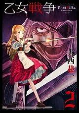 少女がカトリックと戦う宗教改革歴史漫画「乙女戦争」第2巻
