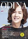 ODINA Vol.06 特別編集号 特集 チャン・グンソク MBLAQ SHINee(DVD付)