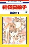 緋桜白拍子 11 (花とゆめコミックス)