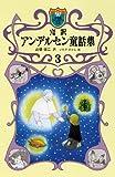 完訳 アンデルセン童話集  3 (小学館ファンタジー文庫)