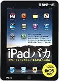 """情熱と脱線の熱き熱きiPad活用術! 最高だ! """"iPadバカ""""  by  美崎栄一郎 [Book Review 2011-019] [iPad]"""