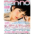 non・no(ノンノ) 2015年 09 月号 [雑誌]