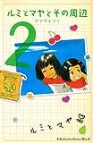 ルミとマヤとその周辺(2) (講談社コミックスキス)