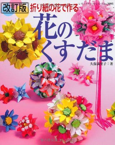 ハート 折り紙 運動会 折り紙 : hagifood.com