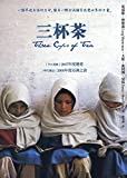 img - for Three Cups of Tea: One Man's Mission to Fight Terrorism and Build Nations... One School at a Time (Chinese Edition) book / textbook / text book