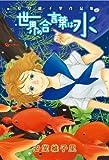 世界の合言葉は水―安堂維子里作品集 (リュウコミックス)