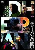 ディーパンの闘い [DVD]
