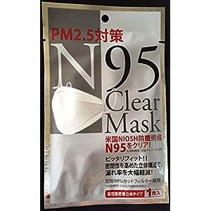 ▶高機能 PM2.5対策 N95 クリアマスク