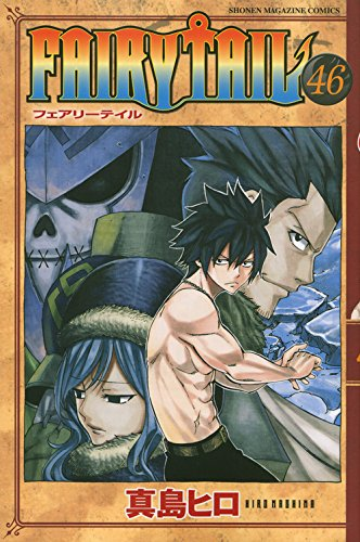 FAIRY TAIL(46) (講談社コミックス)