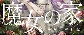 魔女の家 エレンの日記