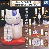 カプセル 夏目友人帳 ニャンコ先生 焼き物コレクション 全8種セット