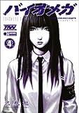 BIOMEGA 4 (4) (ヤングジャンプコミックス)
