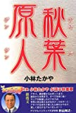 秋葉原人(あきばげんじん) (YELL books)