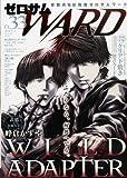 ゼロサムWARD (ワード) No.033 2013年 07月号 [雑誌]