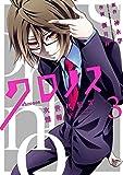 クロノス 次世代犯罪情報室 3巻 (デジタル版ガンガンコミックス)