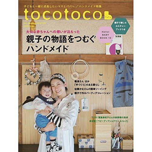 tocotoco(トコトコ) VOL.36 2016年11月号