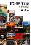昭和旅行誌―雑誌『旅』を読む