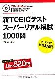 新TOEICRテスト スーパーリアル模試1000問 【CD-ROM付き/MP3音源】