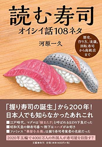 ネタリスト(2019/08/28 08:00)日本人男性の「寿司・ラーメン離れ」意外な実態