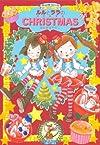 ルルとララのクリスマス (おはなしトントン43)