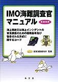 IMO海難調査官マニュアル—海上事故又は海上インシデントの安全調査のための国際基準及び勧告される方式に関するコード