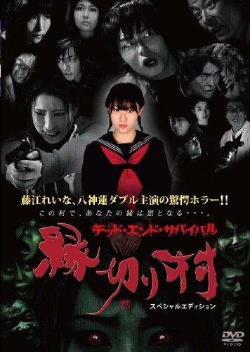 縁切り村~デッド・エンド・サバイバル~スペシャルエディション(豪華版) [DVD]スリーブジャケット付
