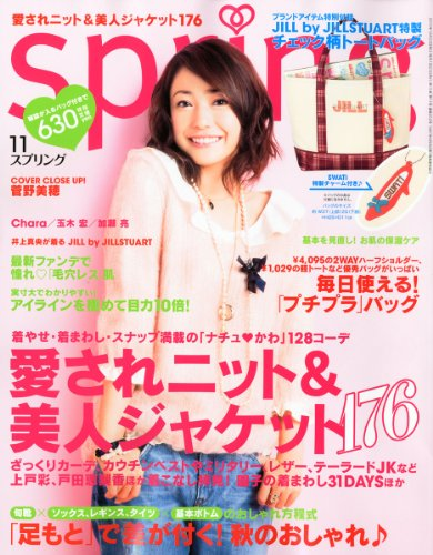 spring (スプリング) 2010年 11月号 [雑誌]