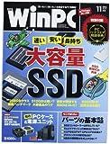 日経 WinPC (ウィンピーシー) 2012年 11月号 [雑誌]