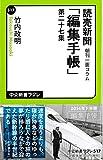 読売新聞朝刊一面コラム - 「編集手帳」 - 第二十七集 (中公新書ラクレ)
