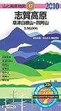 志賀高原草津白根山・四阿山 (山と高原地図 17)