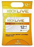 Xbox Live 12ヶ月 ゴールド メンバーシップ カード
