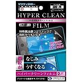 3DS用特殊親油膜コーティング液晶保護フィルム『ハイパークリーンフィルム』