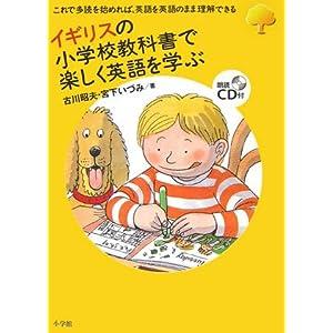 イギリスの小学校教科書で楽しく英語を学ぶ