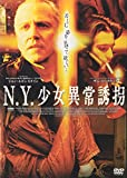 N.Y少女異常誘拐[DVD]