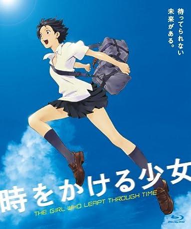 時をかける少女 【期間数量限定生産版】(発売日以降のお届け) [Blu-ray]