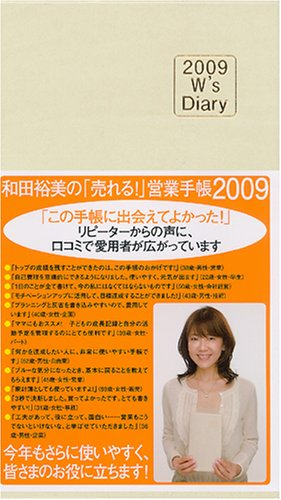 2009 W's Diary 和田裕美の「売れる!」営業手帳2009―アイボリー