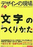 デザインの現場 2009年 06月号 [雑誌]