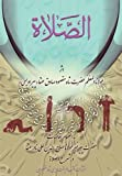 img - for Al Salat (Persian Edition) book / textbook / text book